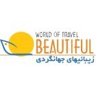 BEAUTIFUL WORLD OF TRAVEL (IRAN) - Réceptif étranger